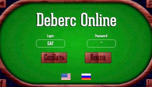 Деберц онлайн играть без регистрации