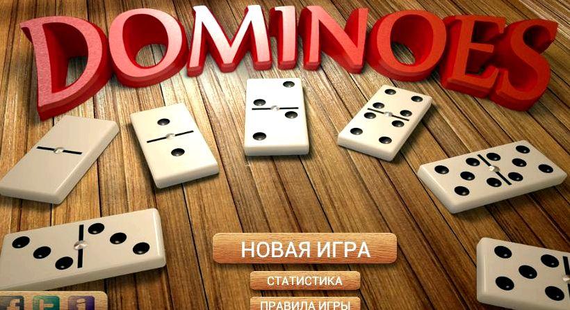 domino-onlajn-skachat_1.jpg