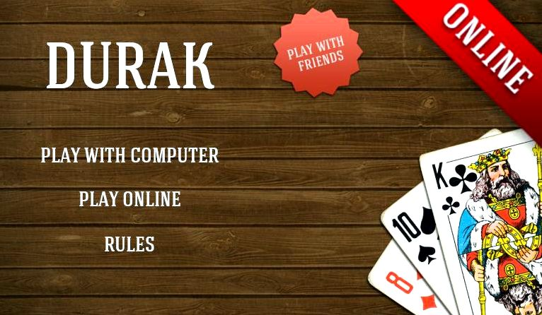 durak-onlajn-igrat-kompjuterom_1.jpg
