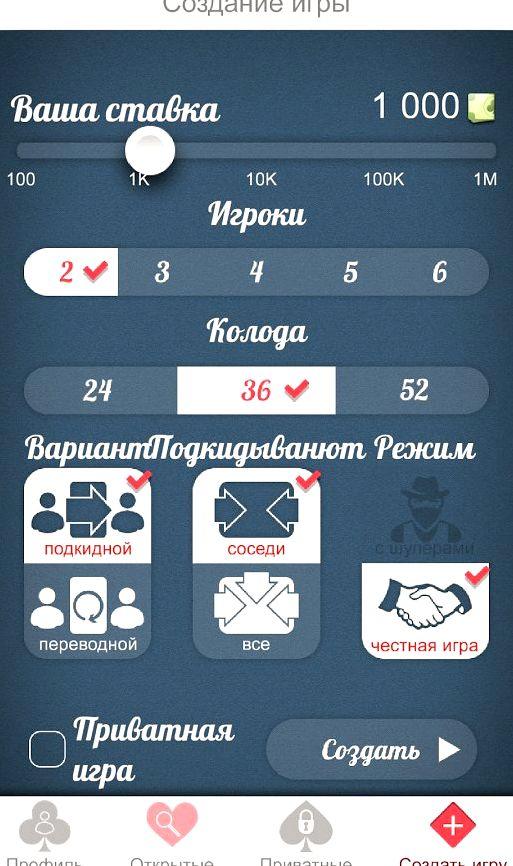 Дурак онлайн ios 4pda
