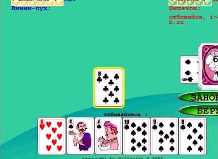 durak-onlajn-protiv-kompjutera_1.jpg