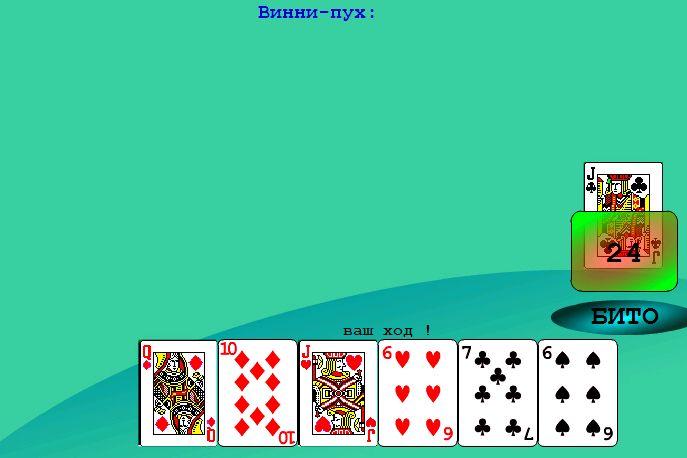 durak-podkidnoj-3-igroka_1.jpg