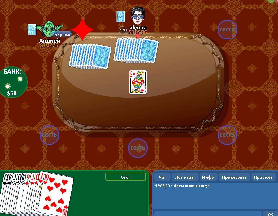 Игра 1000 марьяж