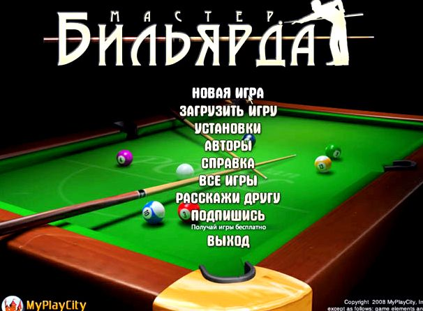 igra-biljard-skachat-besplatno-bez-registracii_1.jpg