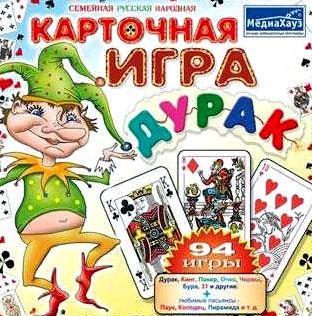 igra-durak-4-igrat_1.jpg