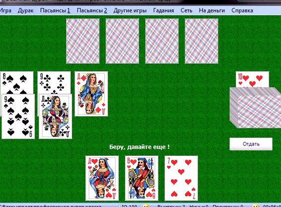 igra-durak-logicheskie-igry_1.jpg