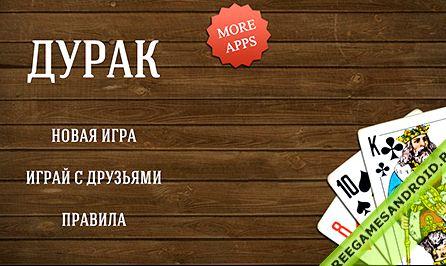 Игра дурак на андроид скачать бесплатно на русском
