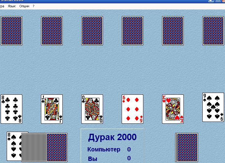 Игра дурак скачать бесплатно на компьютер без регистрации