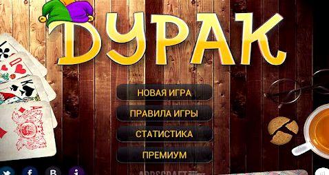 igra-durak-vybor-rezhima_1.jpg