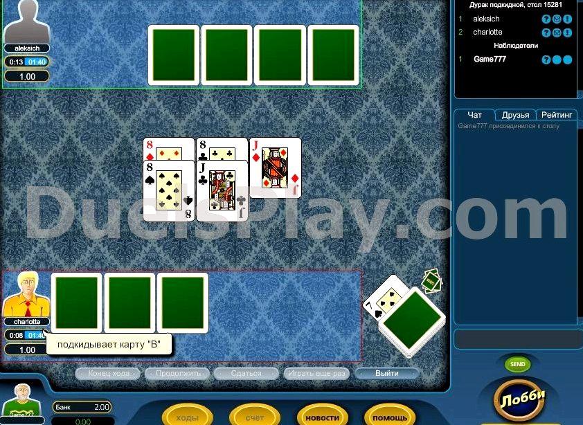 Игра дурак за деньги онлайн
