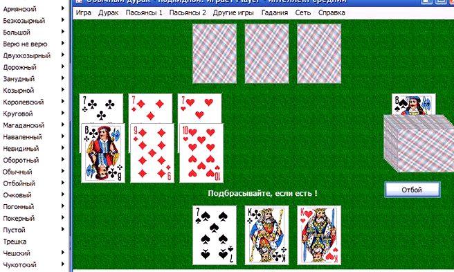 Игра карта дурак бесплатно