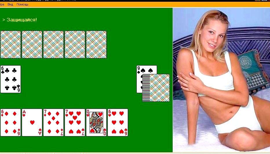 Игра карты дурак на раздевание бесплатно