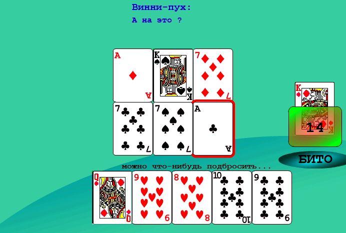 Игра карты дурака переводного