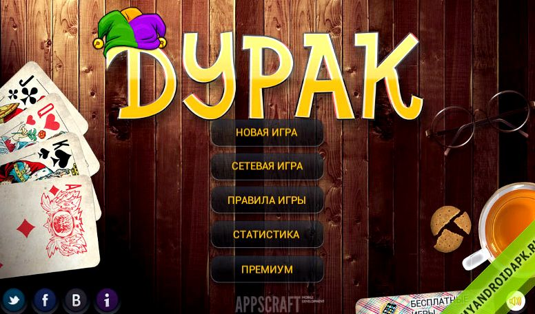 igra-russkij-durak_1.jpeg