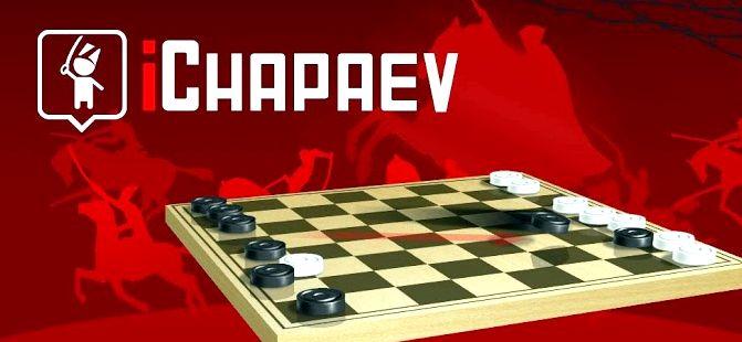 igra-shashki-chapaev_1.jpg