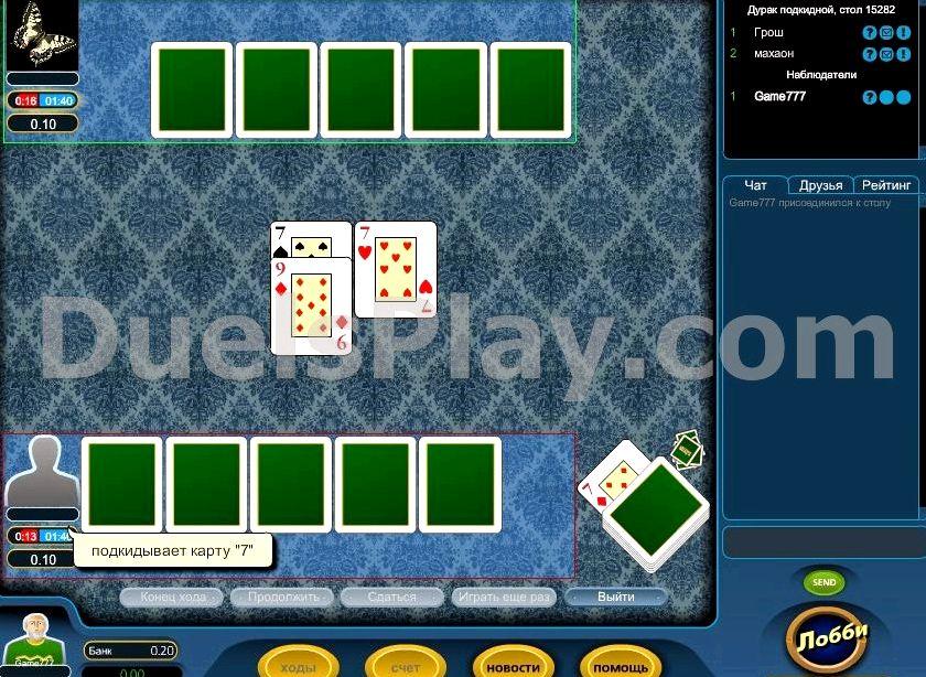 igrat-onlajn-duraka-realnymi_1.jpg