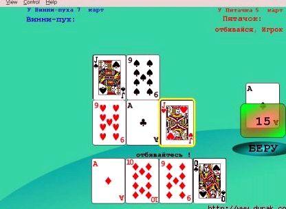 Играть в дурака 2 игрока
