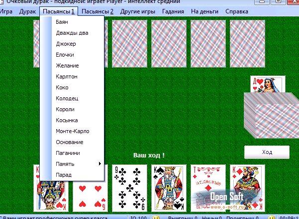 Играть в дурака 24 карты