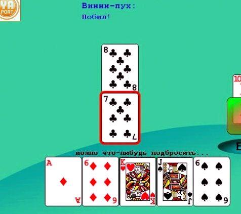 igrat-v-duraka-dva-na-dva-onlajn_1.jpg