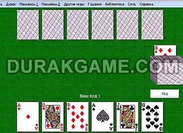 Играть в дурака играть онлайн играть бесплатно
