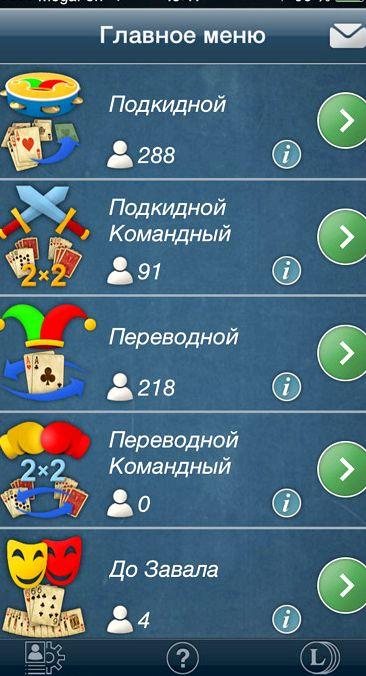 igrat-v-duraka-livgejms_1.jpeg