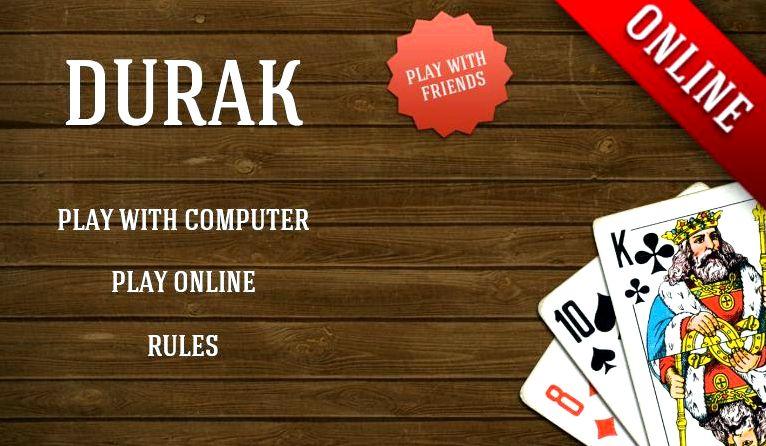 Играть в дурака онлайн бесплатно с компьютером на весь экран