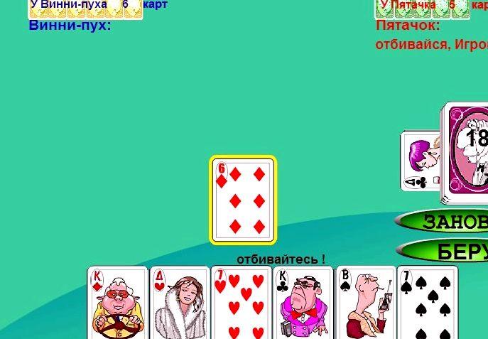 Играть в карты в дурака на раздевание бесплатно онлайн захарченко играл в казино