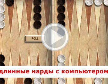 igrat-v-korotkie-nardy-s-kompjuterom_1.jpg