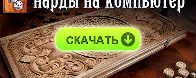 igrat-v-nardy-dlinnye-s-kompjuterom-vo-ves-jekran_1.jpg