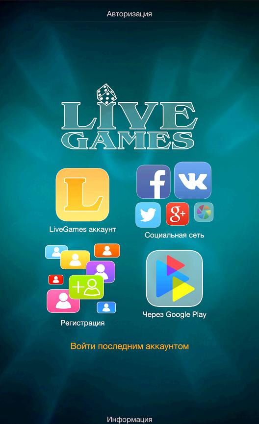 igrat-v-nardy-livegames_1.png
