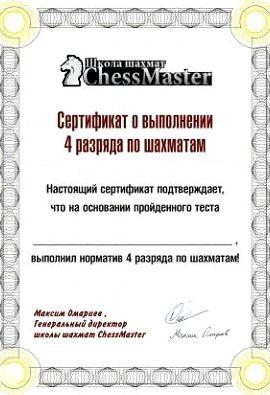 igrat-v-shahmaty-4-razrjada_1.jpeg
