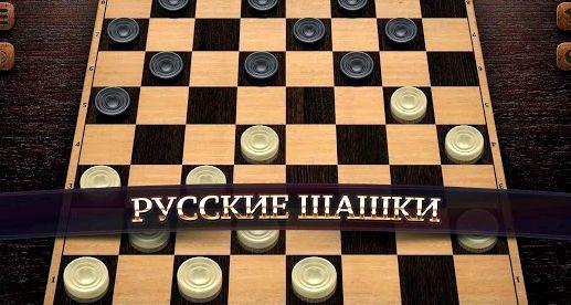 Играть в шашки 2 игрока