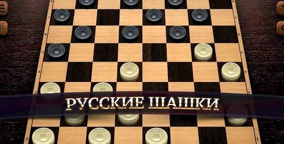 Играть в шашки бесплатно и без регистрации