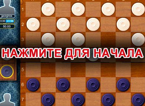 Играть в шашки online