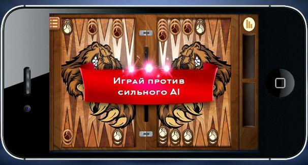 Игры на двоих бесплатно нарды