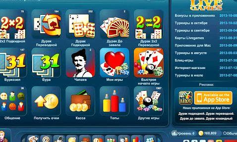 Игры онлайн дурак буркозел игра 1000