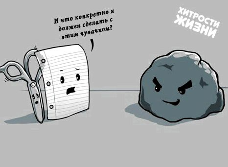 kamen-nozhnicy-bumaga-onlajn-igrat_1.jpg