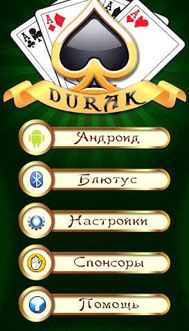 karty-durak-dvoih_1.jpg