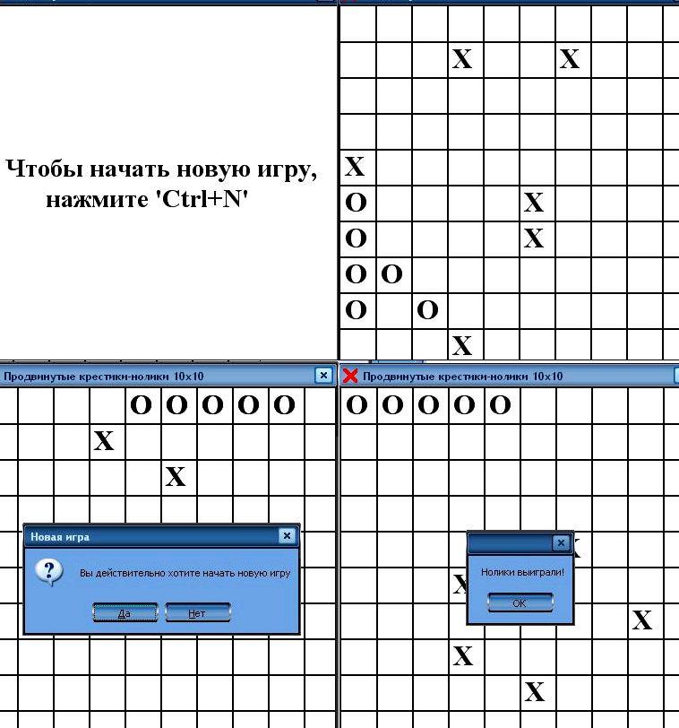 krestiki-noliki-10h10_1.jpg