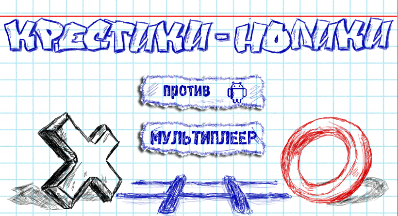 krestiki-noliki-skachat_1.png