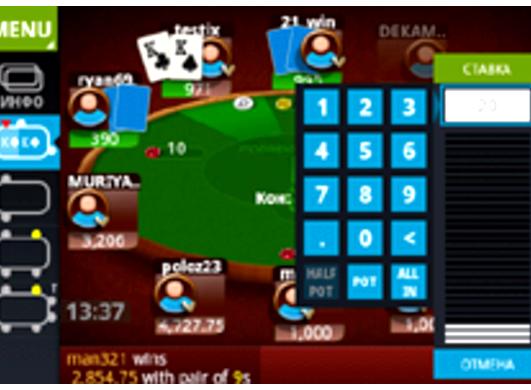 Мобильный покер скачать бесплатно