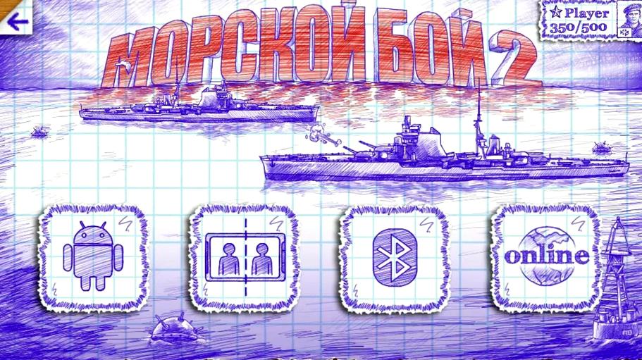 morskoj-boj-2-igrat-onlajn-besplatno_1.png