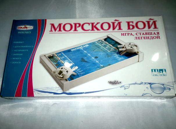 morskoj-boj-igra-dlja-detej_1.jpeg