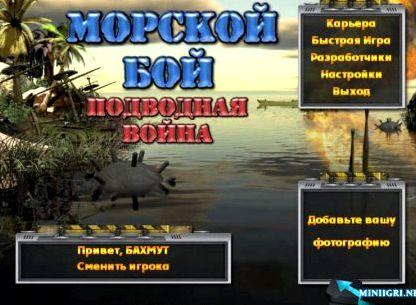 morskoj-boj-igra-skachat-torrent_1.jpg