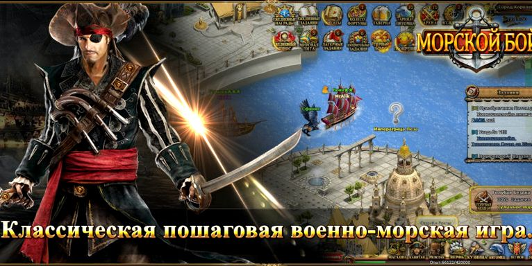 morskoj-boj-igrat-sejchas_1.jpg