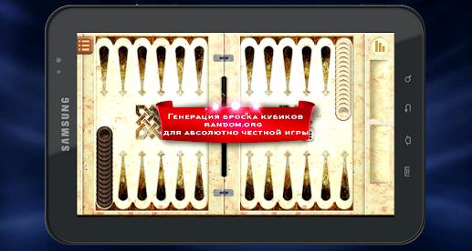 nardy-1-i-6-igrat-onlajn-besplatno_1.png