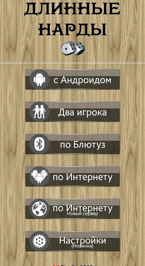 nardy-dlinnye-1-skachat_1.jpg
