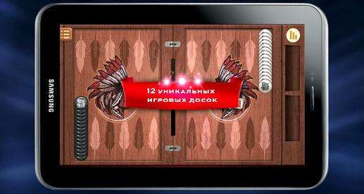nardy-dlinnye-na-dvoih-na-odnom-kompjutere-igrat_1.png
