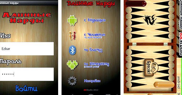 nardy-na-android-skachat-besplatno_1.jpg
