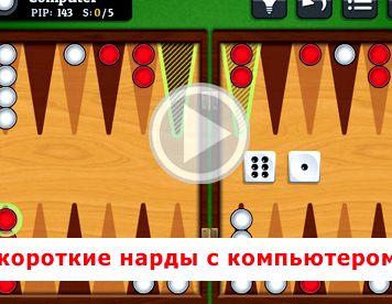 nardy-prostye-igrat-onlajn-besplatno-bez_1.jpg